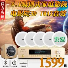 索爱 SA-7008吸顶式家庭影院5.1音响套装 客厅家用电视吊顶音箱