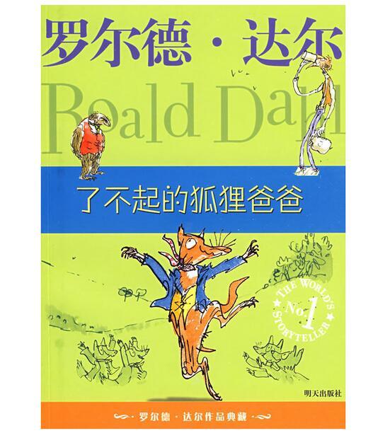 【当当网 正版童书】了不起的狐狸爸爸 罗尔德达尔作品典藏 趣味启蒙亲子读物 儿童文学