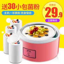 【送30小包菌】淘气熊(家电) HB-5酸奶机家用分杯全自动不锈钢