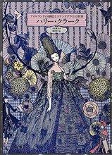 日英双语艺术图书 插画童话彩色玻璃 Clarke哈利·克拉克 Harry