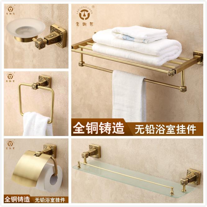 老铜匠纯铜欧式仿古浴室挂件浴巾架厕纸架皂篮置物架