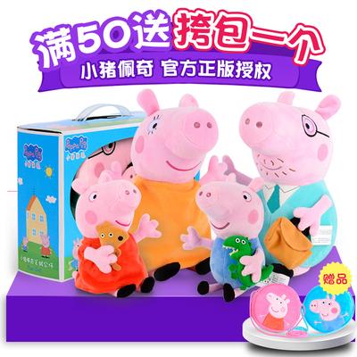 小猪佩奇毛绒玩具猪小妹佩琪乔治恐龙女生玩偶可爱礼物公仔布娃娃