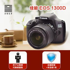 Canon/佳能 EOS 1300D套机(18-55mm) 入门单反数码相机全新照相机
