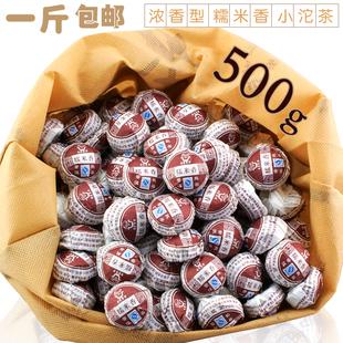 云南普洱茶叶 昌云糯米香 浓香型 糯香熟茶 迷你小沱茶 500克包邮