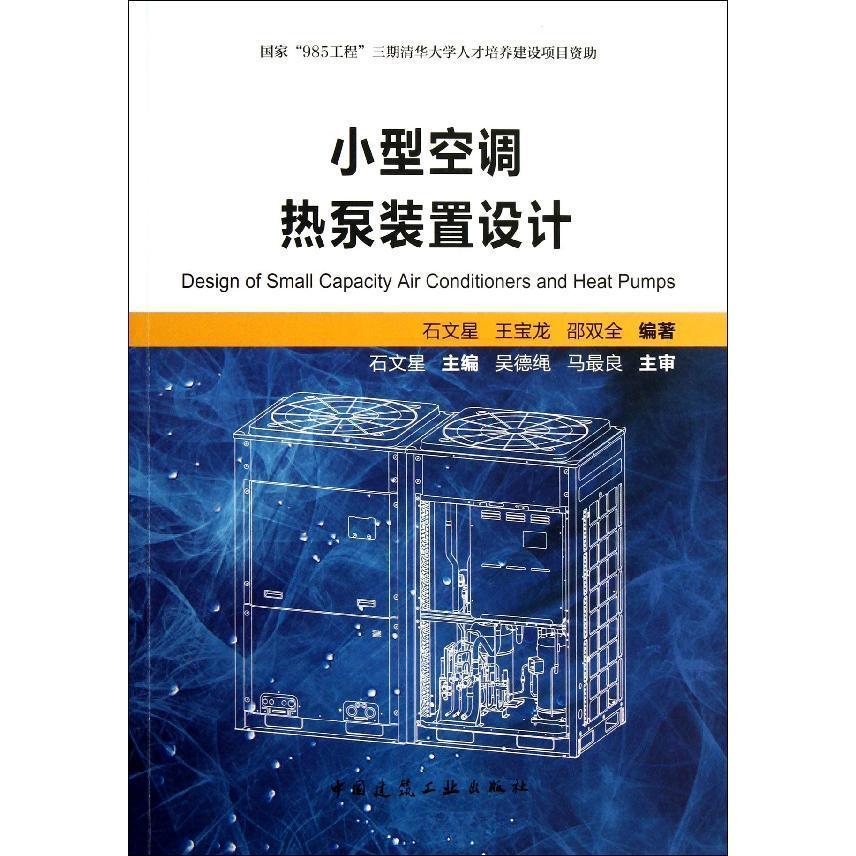 小型空调热泵装置设计 石文星  建筑  新华书店正版畅销图书籍