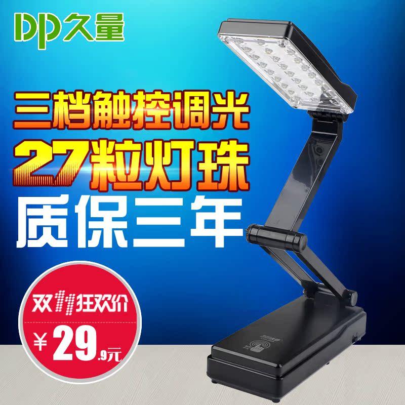 久量LED充电小台灯触控折叠充电式学生寝室阅读床头书桌学习台灯