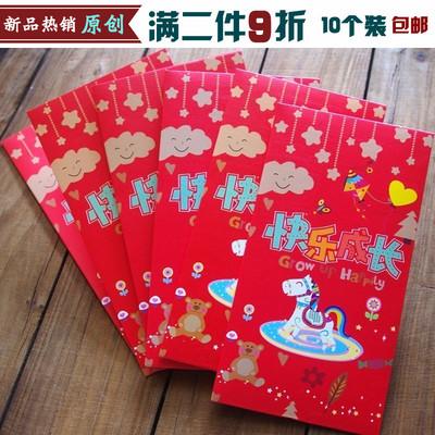 创意个性可爱卡通大小红包袋 小孩满月周岁百日回礼厚利是封 包邮