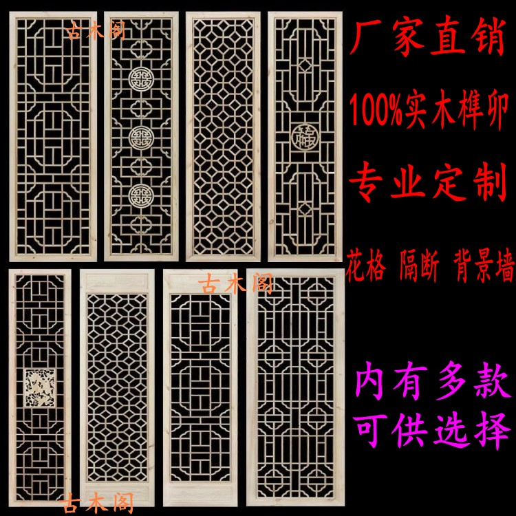 东阳木雕中式仿估电视背景墙镂空花格实木花窗门窗
