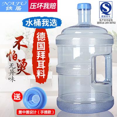 饮水机桶纯净水矿泉水小型小桶装饮水桶家用手提PC大桶塑料户外储