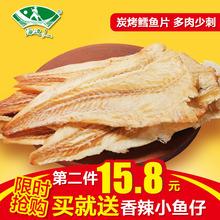 海边人烤鳕鱼片250g包邮烤鱼片干货海鲜零食即食鱼干小吃青岛特产