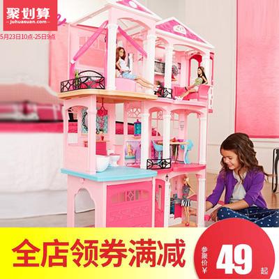 芭比梦想豪宅套装大礼盒娃娃别墅屋大房子过家家女孩礼物城堡玩具