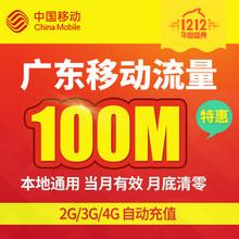 广东移动流量充值100MB本地通用当月有效手机移动流量充值流量包