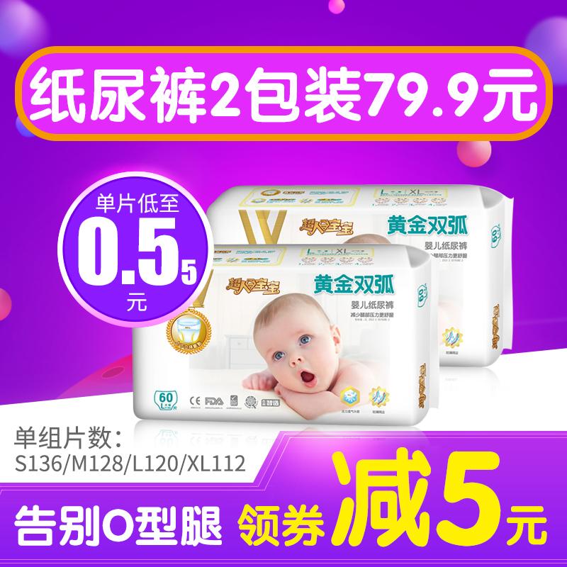 男女黃金干爽超薄xl寶寶紙尿褲尿不濕透氣超人嬰兒