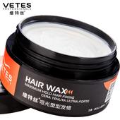 发泥哑光发蜡男士定型啫喱水头发造型蓬松碎发整理膏弹力素女发胶
