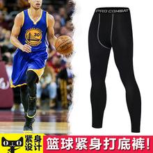 护腿丝袜紧身加长弹力跑步保暖篮球男长裤裤袜健身打底运动训练