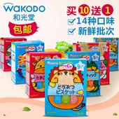 日本和光堂饼干宝宝磨牙棒婴儿高钙小馒头进口儿童零食辅食7个月+