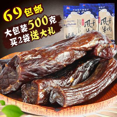 牛肉干 内蒙古风干牛肉干 手撕风干牛肉干500g包邮炊牛娃特产零食