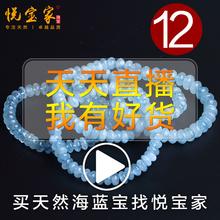 时尚 直播专拍12 手串 纯天然水晶饰品海蓝宝手链单圈 悦宝蜜蜡