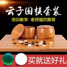 云子围棋套装 双面实木围棋棋盘儿童围棋棋子学生初学者围棋套装