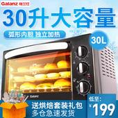 家用30升大容量烘培蛋糕面包多功能烤箱 K11电烤箱 格兰仕 Galanz