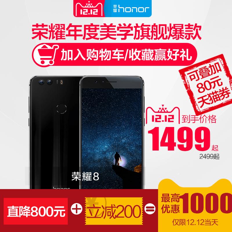 【立省1000】华为honor/荣耀 荣耀8全网通4G手机官方旗舰店