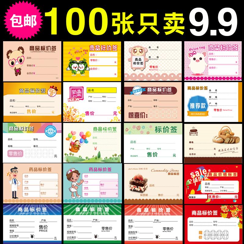 包邮100张价签 商品标价签 药店超市商店货架标签标价牌商标纸