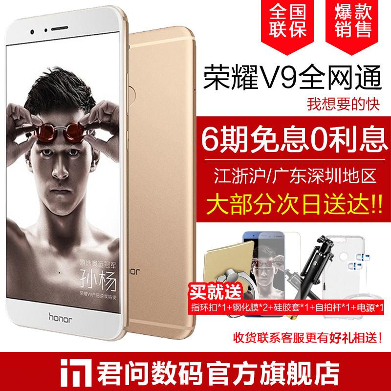 手机正品4G全网通V9荣耀荣耀honor华为送电源等期免息现货6