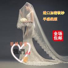 新娘头纱超长婚纱头纱软结婚礼新款蕾丝拖地3米韩式拖尾头纱868