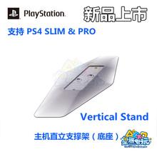 直立架 新版主机 底座 包邮 支架 PS4 Pro Slim 国行原装