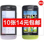 诺基亚C5 C503 C5-03 04 05 06高清磨砂钻石手机屏幕保护贴膜包邮