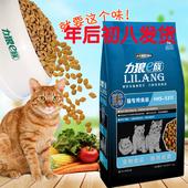 包邮 成幼流浪英美短天然猫粮除毛球 力狼e族5斤2.5kg海洋鱼味特价