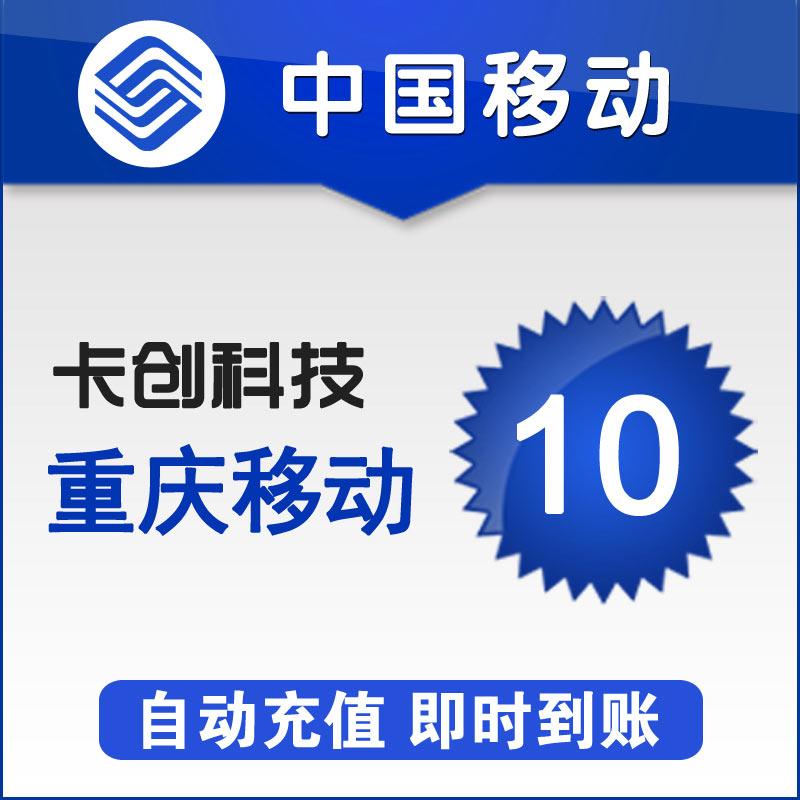 重庆移动话费 10元快充 自动充值 手机充值 即时到帐 快充