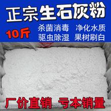 生石灰粉块室内消毒杀菌防虫净化水质衣柜除湿防潮防霉食品干燥剂