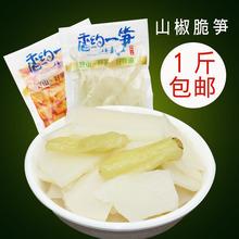 天天特价红油/山椒脆笋散装500g 泡椒竹笋鲜笋笋片小包装即食零食