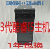 H61 500G 3470 联想启天M435E二手台式电脑主机三代酷睿四核I5