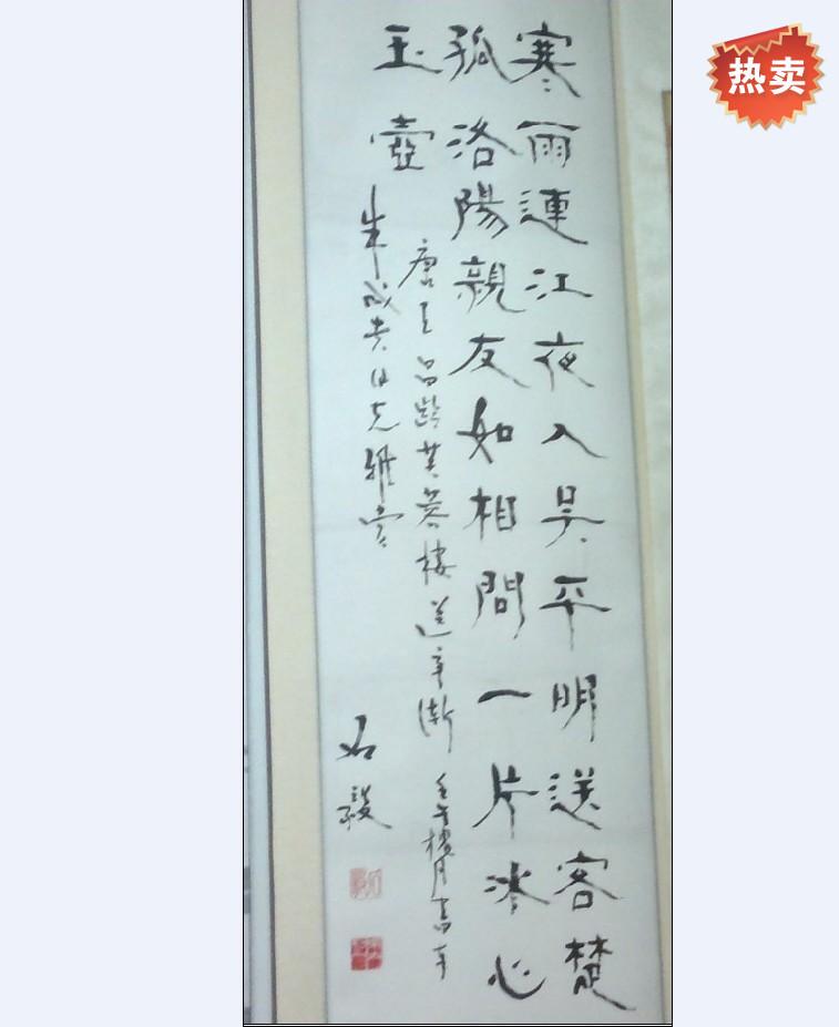 年作02中国书法家协会石毅书法芙蓉楼送辛渐客厅收藏送朋友人