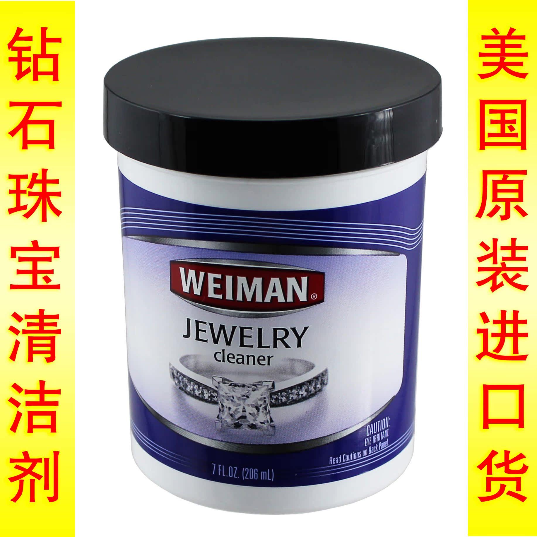 进口纬曼钻石珠宝清洁剂黄金白银珍珠铂金钻戒玉石清洗液首饰清洗