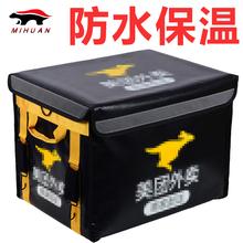 米欢58升外卖保温箱送餐箱包快餐箱车载食品外卖箱大号加厚回馈价