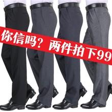 男士西裤商务休闲春夏季薄款中年直筒宽松工装西装裤子黑色西裤男