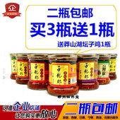 桂阳子龙郡坛子肉 包邮 七种口味任选 授权正品 湖南郴州特产图片