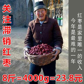 【天天特价】16年新枣山西红枣临