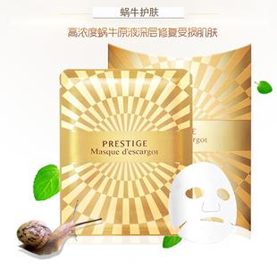 【天天特价】韩国伊思it s skin蜗牛面膜保湿补水亮白正品1盒5片