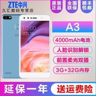 双卡32G3智能手机4G全网通A3中兴ZTE送耳机指环免息分期