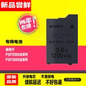 3000电池配件大容量配件游戏机电池配件 PSPS110电池2000电池2001
