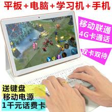 超薄平板电脑10.1寸安卓八核WiFi手机双卡4G通话12二合一 正品
