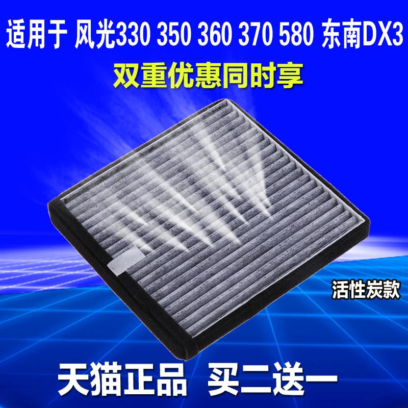 适配东风小康风光330 350 360 370 风光580东南DX3空调滤芯清器格