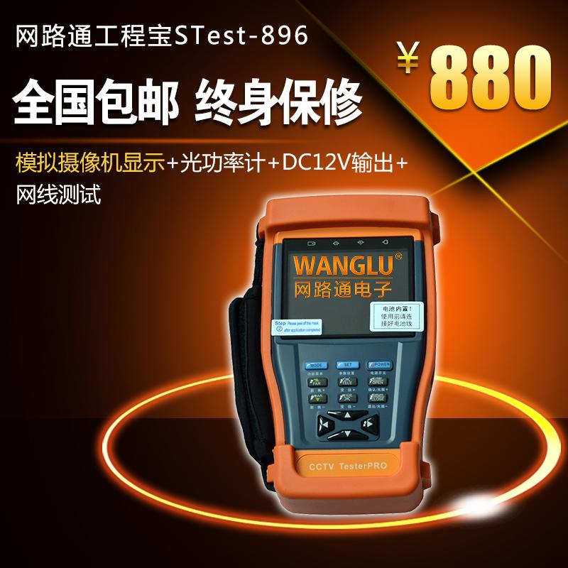 工程寶896 網路通工程寶監控測試儀 監控工程寶STest-896順豐包郵