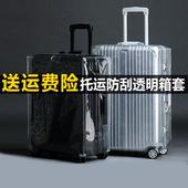 PVC透明行李箱套防水耐磨旅行箱保护套26 28 29寸拉杆箱防尘加厚