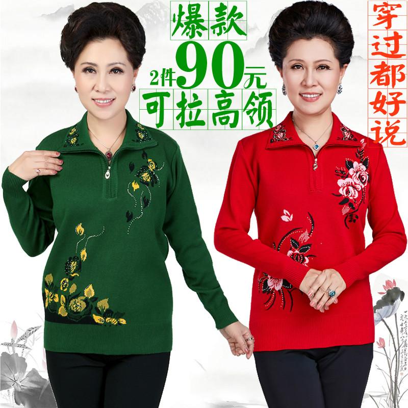 天天特价中老年人女装毛衣中年秋冬上衣加厚保暖翻领妈妈装羊毛衫