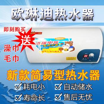 电热水器储水式电热水器洗澡家用